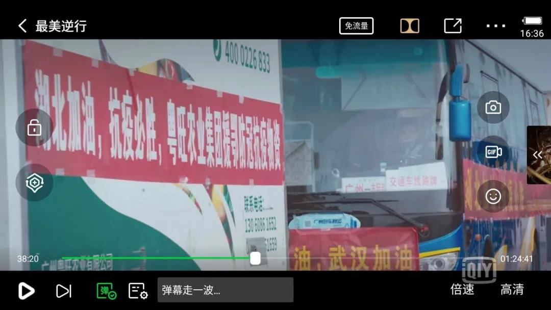 由粤旺集团参与投资的抗击疫情电影《最美逆行》正式上映