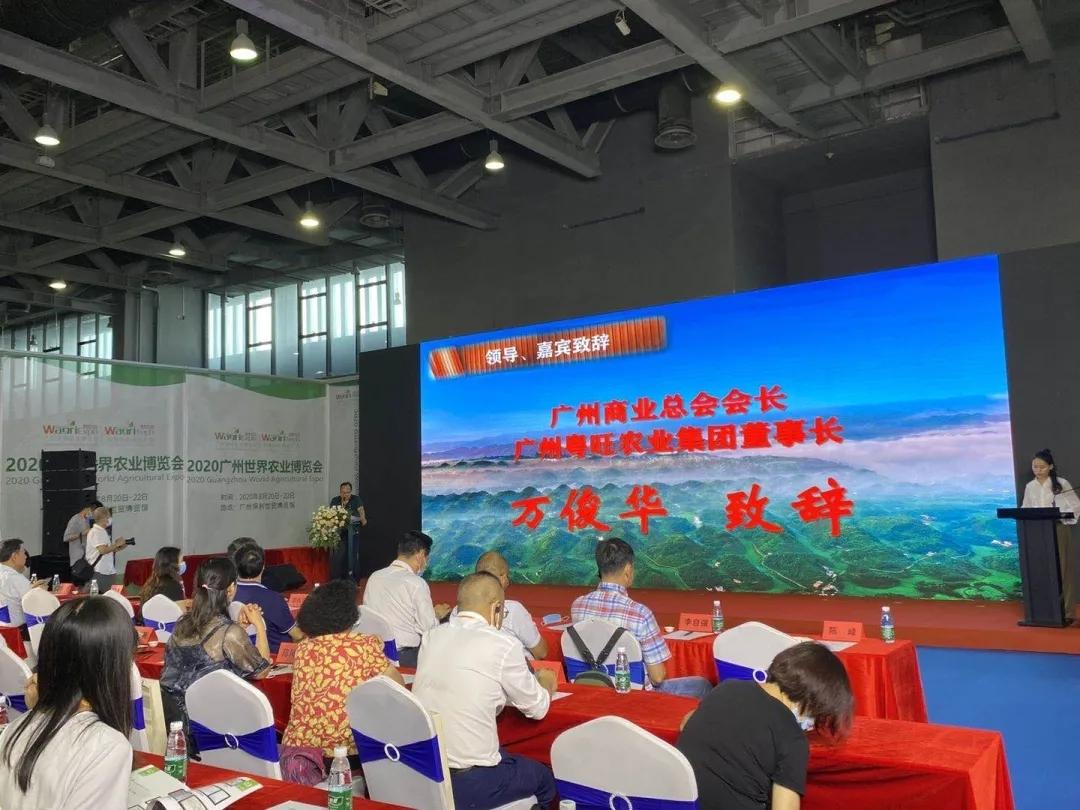 广州商业总会会长、粤旺集团董事长万俊华出席广州世界农业博览会专题推介会