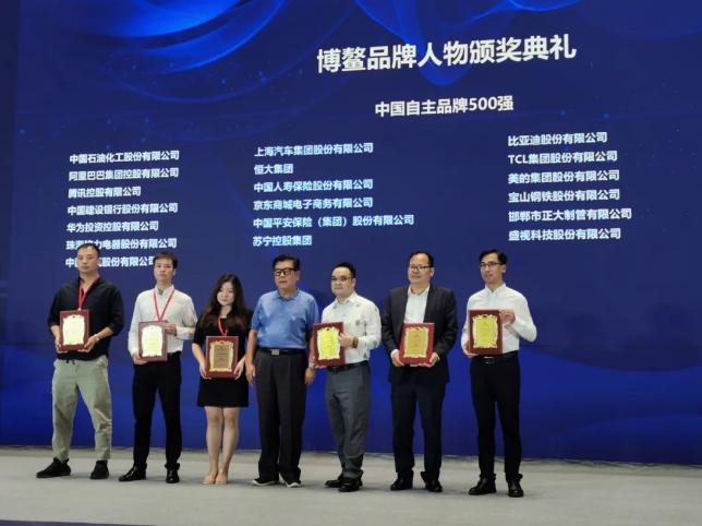 中国品牌博鳌峰会——粤旺集团荣获
