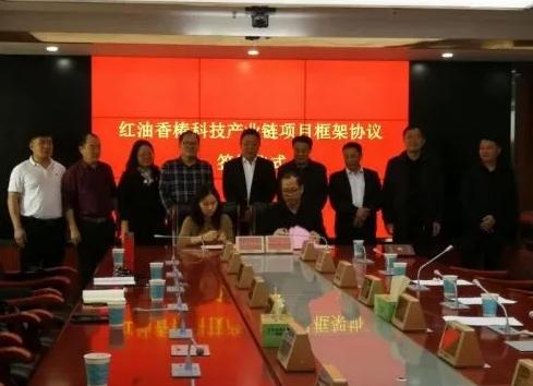 投资10个亿!粤旺集团与郴州市苏仙区人民政府签订红油香椿产业园项目