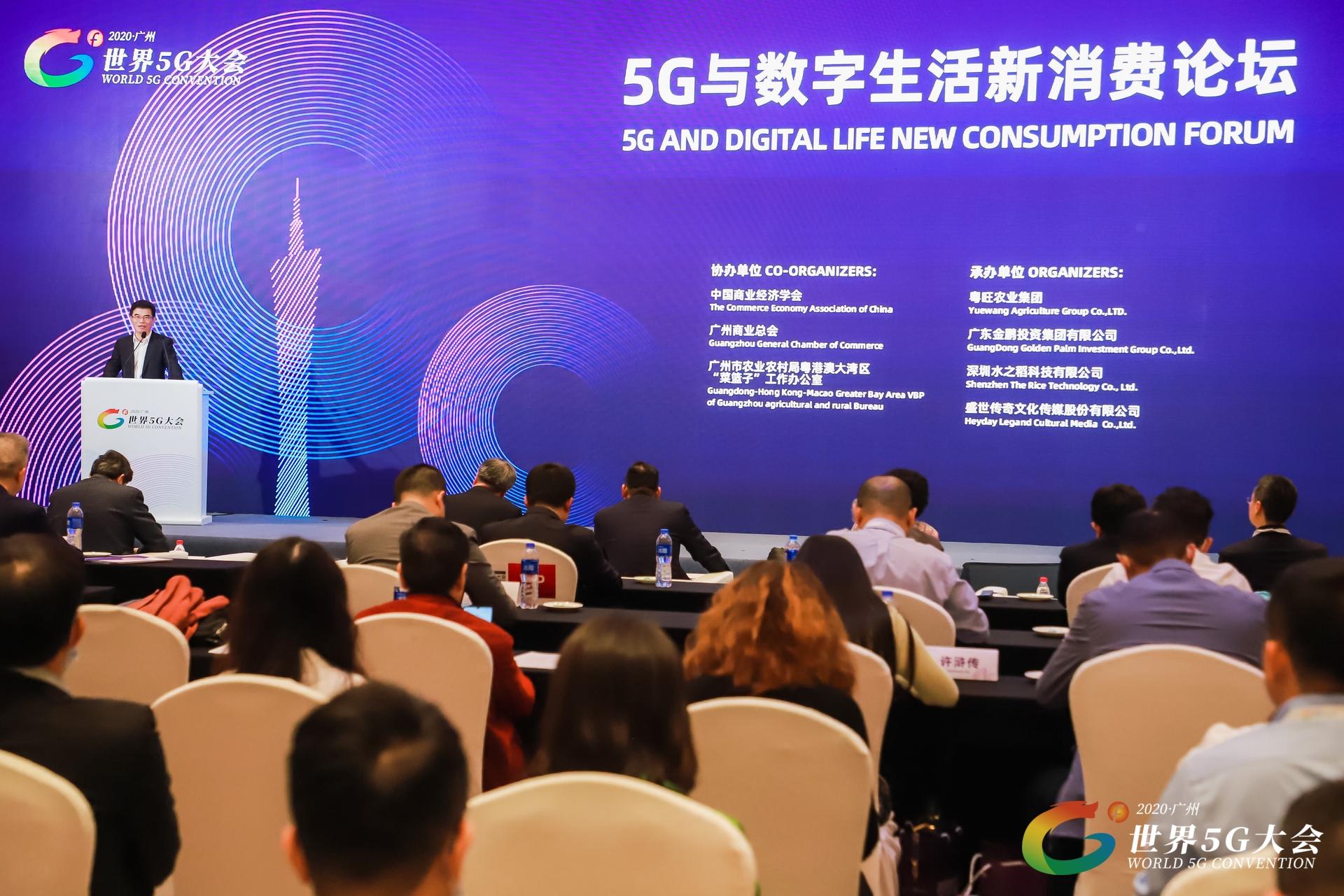 """粤旺集团成功承办""""世界5G大会 ·5G与数字生活新消费""""论坛"""