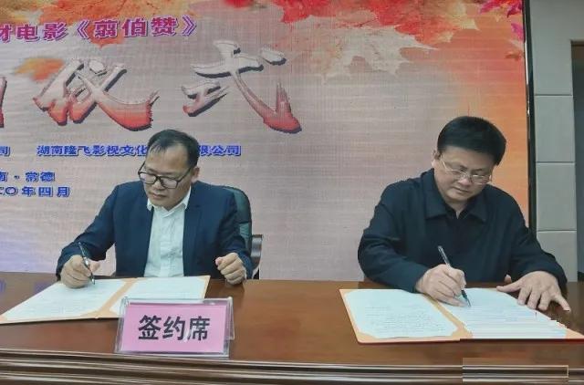 粤旺集团投资拍摄电影《翦伯赞》,签约仪式在常德举行