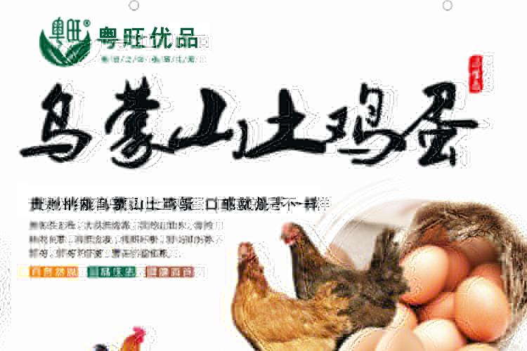 乌蒙山土鸡蛋